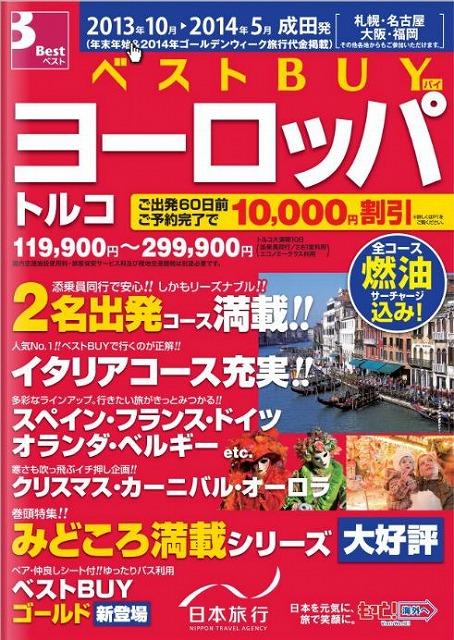日本旅行、下期商品は2%増の18万人目標、ロング方面を強化