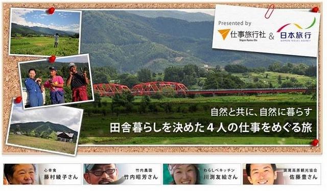 日本旅行、「仕事の裏側を見るツアー」、田舎暮らしの仕事を訪問