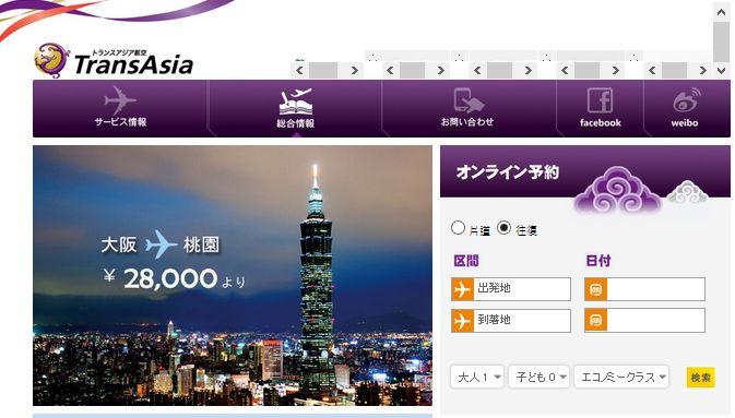 トランスアジア航空、成田/台北線を新規就航、デイリー運航で