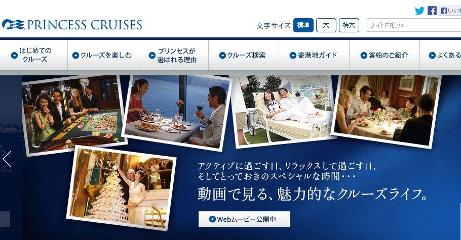 プリンセス・クルーズ、日本語サイトをリニューアル、機能性とコンテンツを拡充