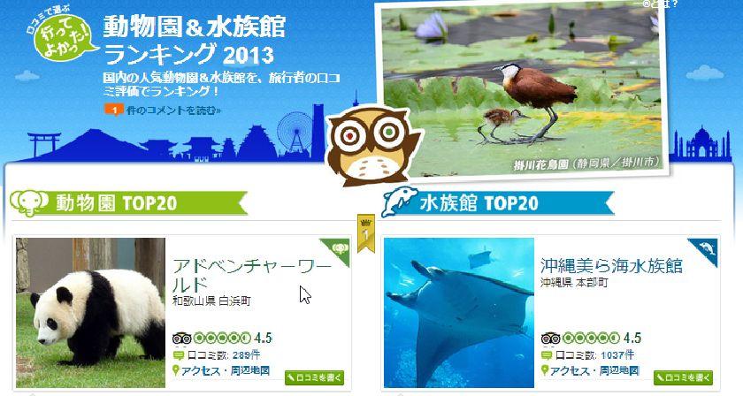 【ランキング】「行ってよかった動物園&水族館ランキング2013」 水族館の首位は沖縄美ら海水族館