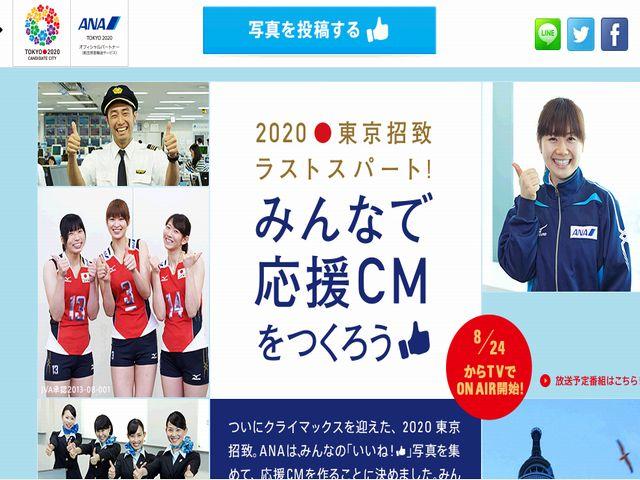 全日空、五輪東京招致で応援CM、「いいね!」の写真公募でキャンペーン