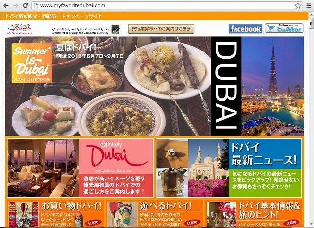 ドバイ、2013年上期の総宿泊者数が過去最高の558万人、日本人は15%増