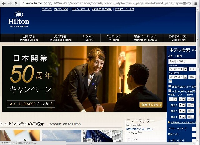 ヒルトン、沖縄に新ホテルをオープン、2016年開業予定