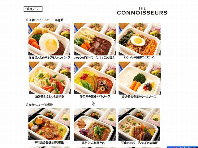 ANA、機内食で「総選挙」、Facebookのいいね!で投票
