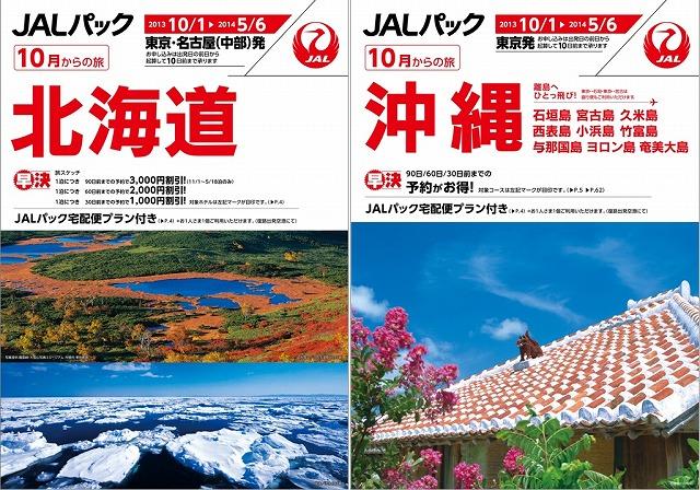 ジャルパック、国内商品の上期好調、下期は「安心と品質」と「テーマ性」