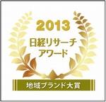 島根県が躍進賞、趣向を凝らしたアピール策を評価 -「地域ブランド大賞」