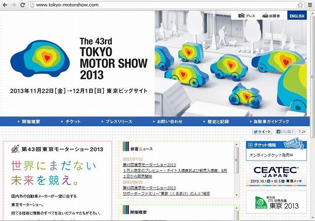 観光庁、東京モーターショー契機に訪日プロモ、海外の自動車販売店で