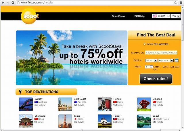 アゴダとスクートが提携、スクートのウェブサイトでホテル予約可能に