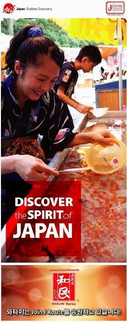 観光庁、日本食で訪日旅行を喚起、海外のワタミでキャンペーン