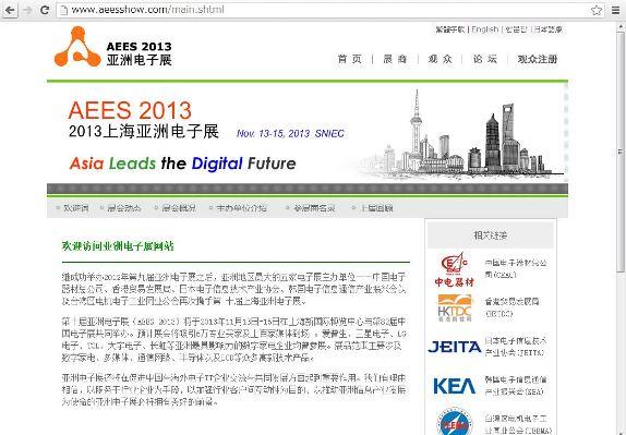 上海でアジア電子展示会が開催 -5万人超のイベント