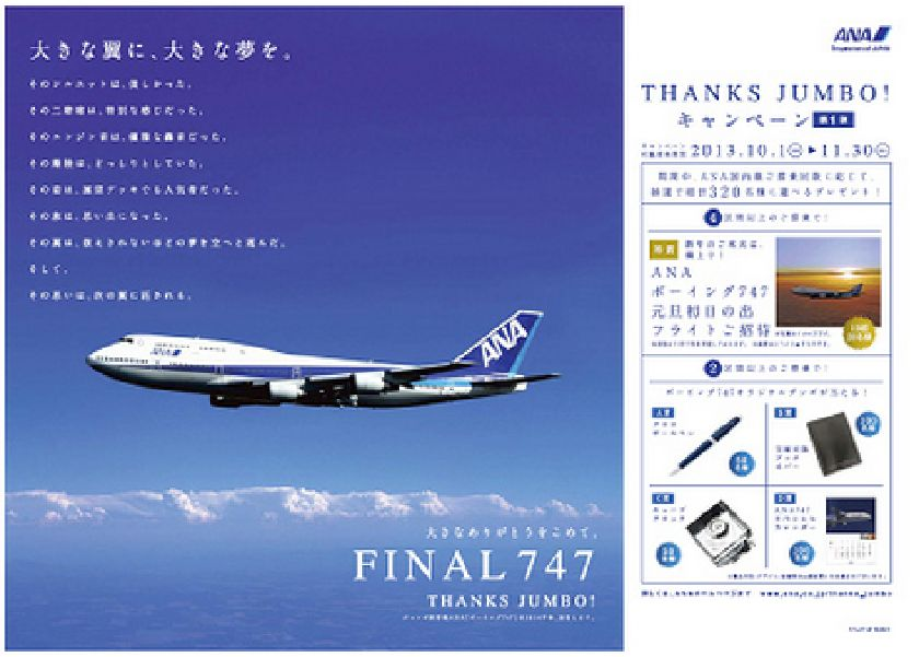 全日空、B747‐400「ジャンボ」の退役記念プロモーションを実施