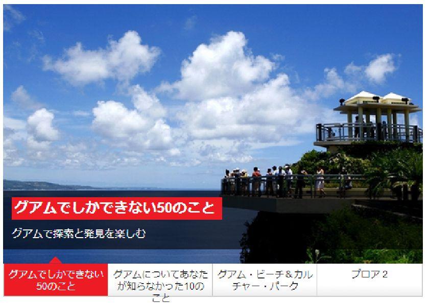 グアム政府観光局、開設50周年記念でガイドマップ発行、タイムアウト東京とのコラボで
