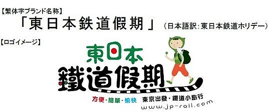 びゅうトラベルサービス、台湾の訪日ツアーで新ブランド、FIT向け鉄道商品で