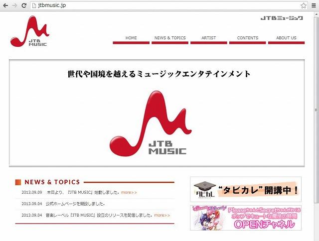 JTB、音楽レーベル「JTB MUSIC」設立、音楽で観光振興