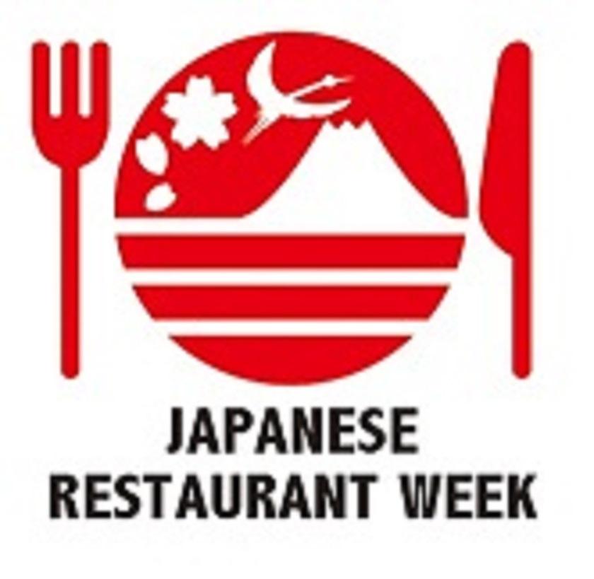 観光庁、ぐるなびと訪日促進イベント「JAPANESE RESTAURANT WEEK」を開催