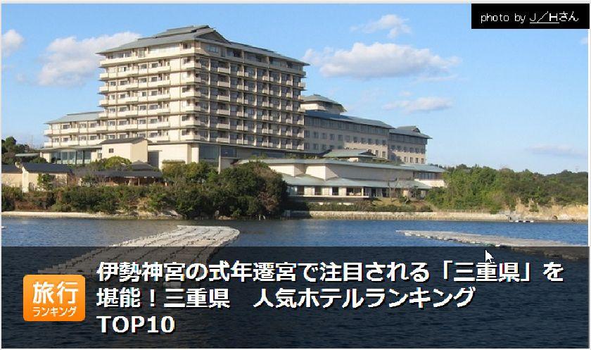 【ランキング】「式年遷宮」で注目の伊勢神宮、アクセス良いホテルが人気
