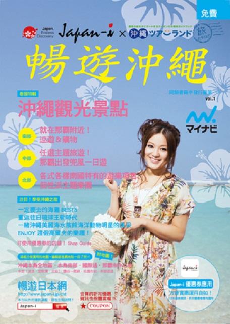 マイナビ、沖縄で台湾・香港・中国人観光客向けのフリーペーパーを創刊