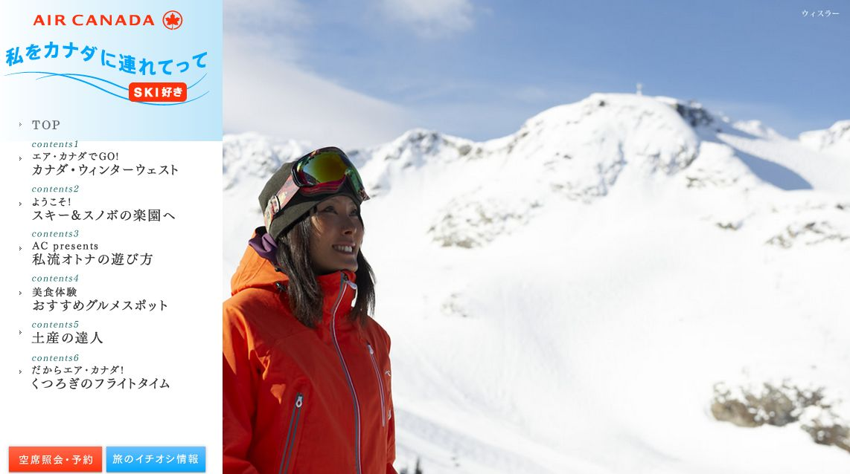エア・カナダ、冬の西部カナダのプロモーション開始、スキーのテーマで
