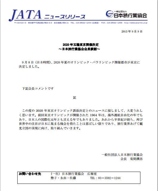 JATA、2020年オリンピック東京開催を歓迎、会長の談話発表