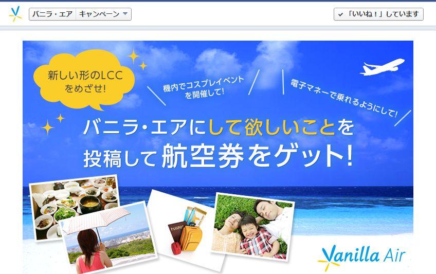 バニラ・エア、公式サイト記念のキャンペーン開始、Facebook投稿で要望募る