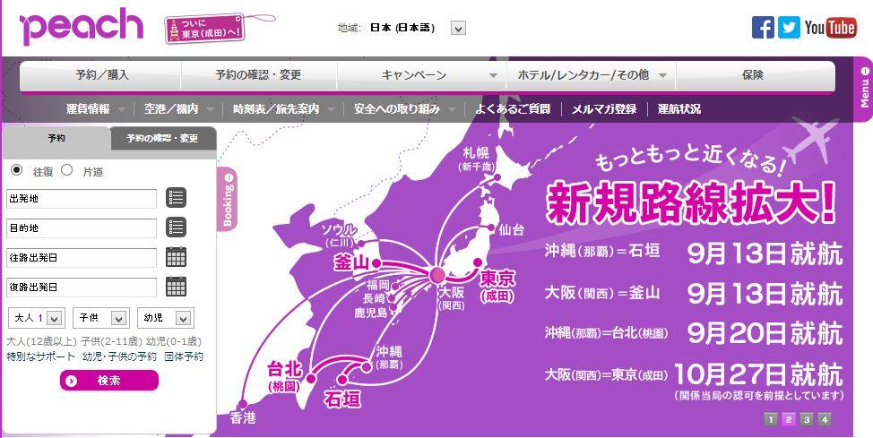 ピーチ、高雄線を開設、台湾に3路線目