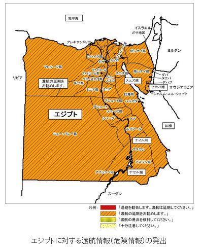 外務省、エジプトの渡航情報を引下げ、「渡航の延期をお勧めします」