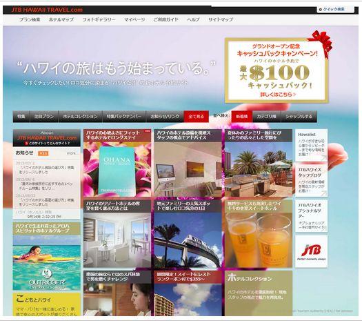 JTBハワイ、米オービッツなどと連携でホテル予約サイトをオープン