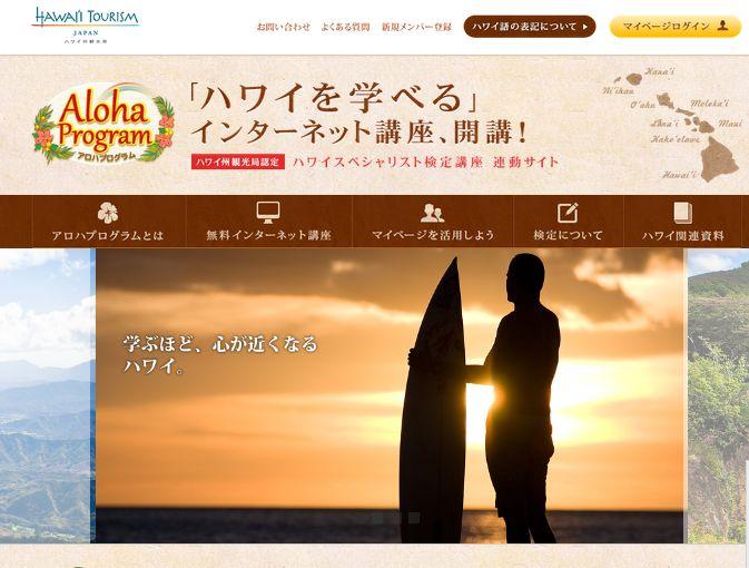 ハワイ州観光局、「アロハプログラム」サイトをリニューアル