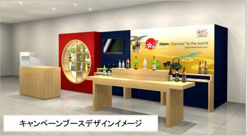 国交省、観光庁と国際拠点空港、日本酒のPRキャンペーンを展開