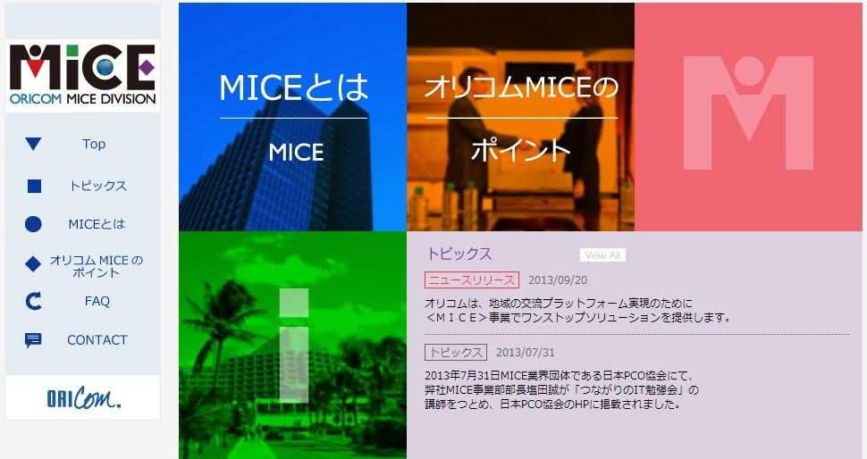 広告会社のオリコムが第2種旅行業登録、MICE事業拡大へ