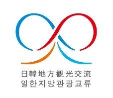 「日韓地方観光交流サミット」開催、日韓の交流人口700万人に向けて