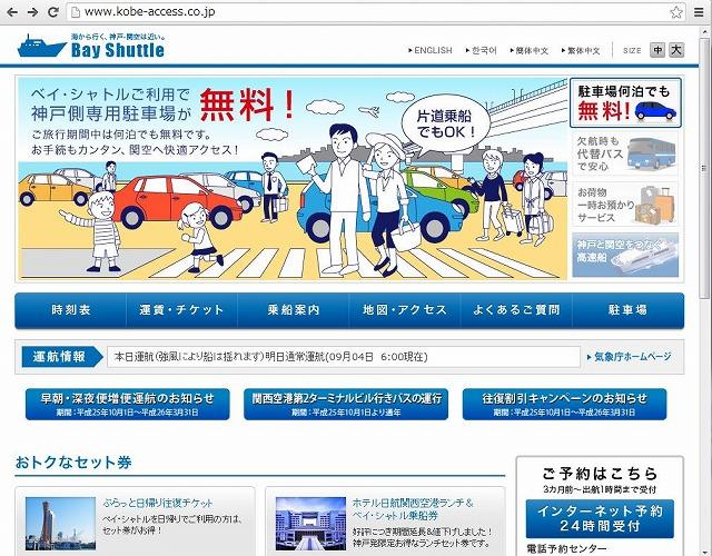 神戸-関空ベイ・シャトルの早朝・深夜増便を延長、関空側連絡バスは延伸