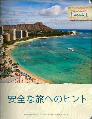 ハワイ州観光局、「安全な旅へのヒント」をウェブサイトで公開