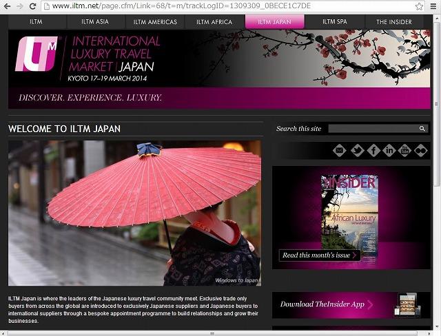 ILTM Japan、2014年の開催決定、規模拡大で日本の富裕層獲得へ