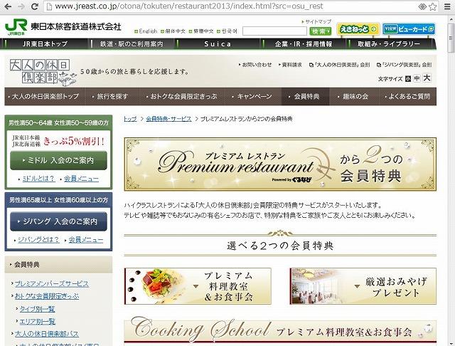 ぐるなびとJR東日本、「大人の休日倶楽部」会員向け特別サービスを開始
