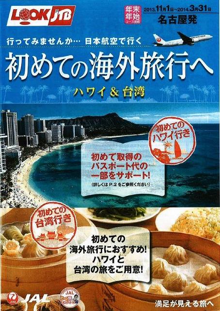 JTB、初めての海外旅行向けのツアーを販売、未経験者の需要喚起へ