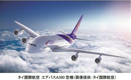 関空、初のA380定期便が就航 -タイ国際航空が12月から
