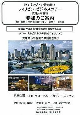 近畿日本ツーリスト、フィリピンで流通・外食を学ぶビジネスツアーを発売