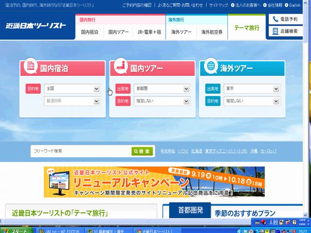 KNT、公式サイトをリニューアル、 ユーザー行動にあわせた商品表示と選びやすさ重視