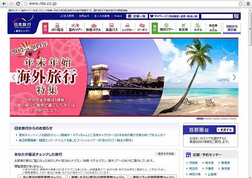 日本旅行、2013年上半期は増収減益 -取扱拡大への取組み強化策を実施