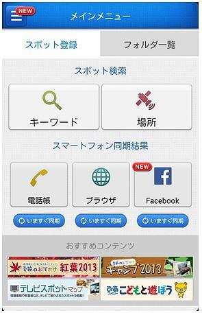ソニー、スマホ履歴でスポット情報をまとめる無料アプリを提供