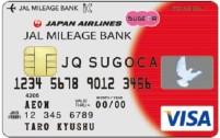 JALとJR九州、新提携カード「JMB JQ SUGOCA」の受付開始