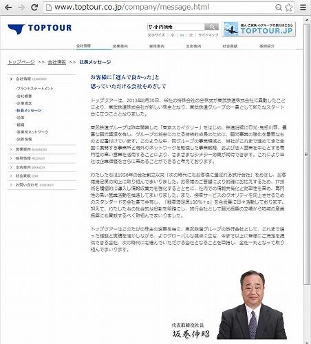 トップツアー、新社長は東武鉄道の坂巻伸明氏、石川氏はCOOに