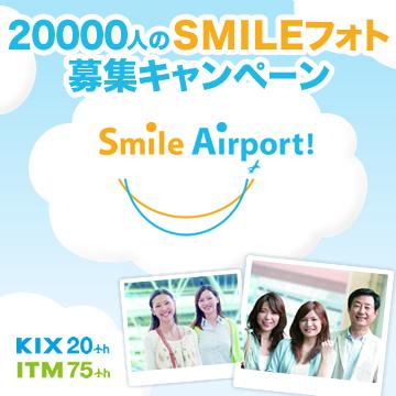 関空、公式Facebook「いいね!」2万人でフォトキャンペーン