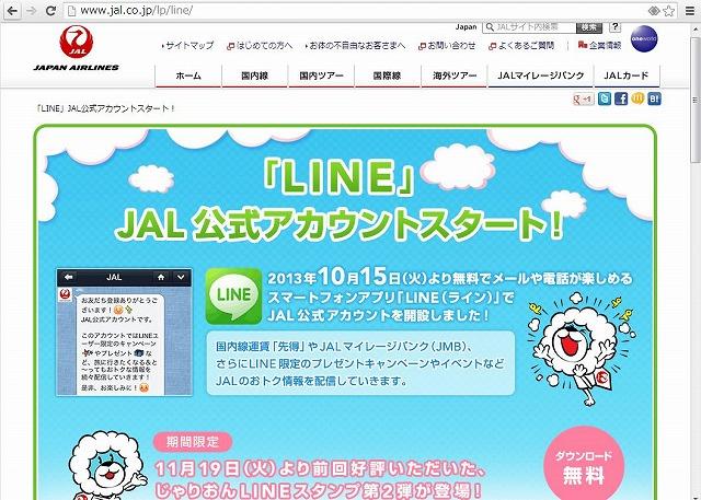 """JAL、LINEの公式アカウントを開設、""""じゃりおん""""も配信"""