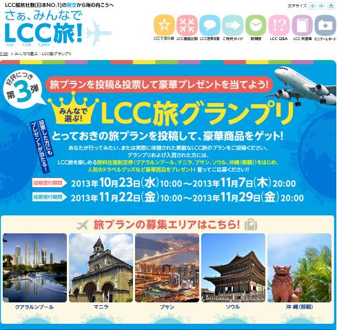 関西国際空港、LCCを利用した旅づくりのキャンペーンを実施