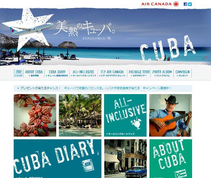 エア・カナダ、トロント経由のキューバを訴求するキャンペーンサイトを公開