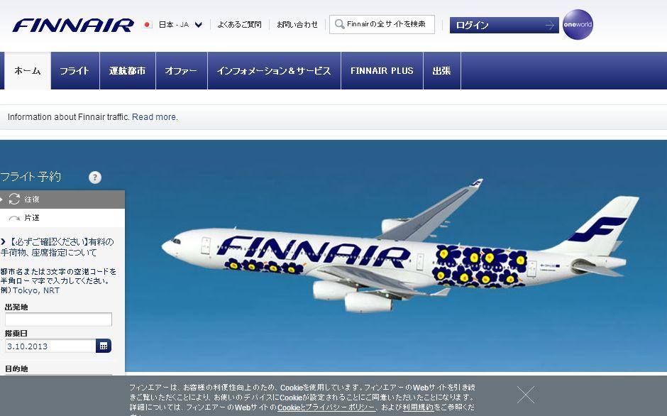 フィンランド航空、トラベルカフェで冬をテーマに「FINNAIR Cafe」