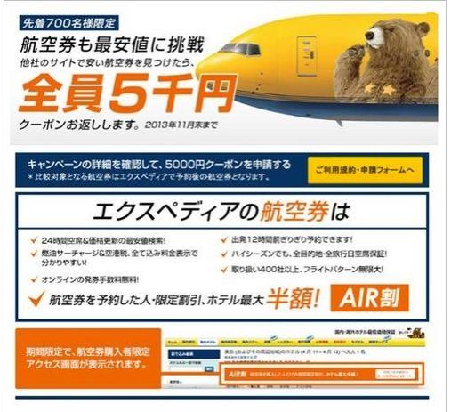 エクスペディア、「航空券も最安値に挑戦」キャンペーン、700名限定で